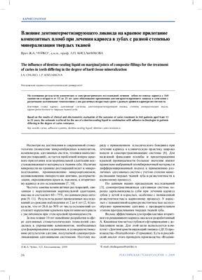 Чуйко Ж.А., Кисельникова Л.П. Влияние дентингерметизирующего ликвида на краевое прилегание композитных пломб при лечении кариеса в зубах с разной степенью минерализации твердых тканей