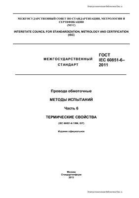 ГОСТ IEC 60851-6-2011. Провода обмоточные. Методы испытаний. Часть 6. Термические свойства