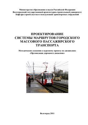 Балакин В.В. (сост.) Проектирование системы маршрутов городского массового пассажирского транспорта