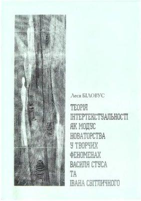 Біловус Л. Теорія інтертекстуальності як модус новаторства у творчих феноменах Василя Стуса та Івана Світличного