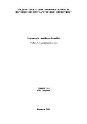 Петросян Ж.В. Supplementary Reading and Speaking