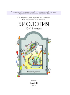 Вахрушев А.А., Бурский О.В. и др. Биология. 10-11 классы