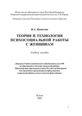 Цветкова Н.А. Теория и технология психосоциальной работы с женщинами