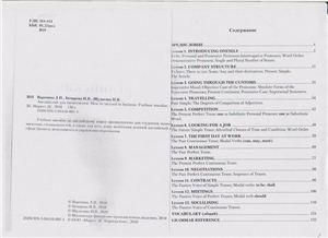 Варенина Л.П., Бочарова И.В., Шульгина Н.В. Английский для бизнесменов. How to Succeed in Business: Учебное пособие