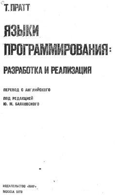 Пратт Т. Языки программирования. Разработка и реализация