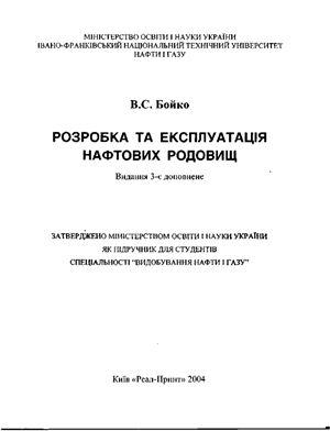 Бойко B.C. Розробка та експлуатація нафтових родовищ