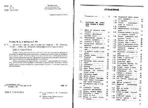 Степин Б.Д., Аликберова Л.Ю. Книга по химии для домашнего чтения
