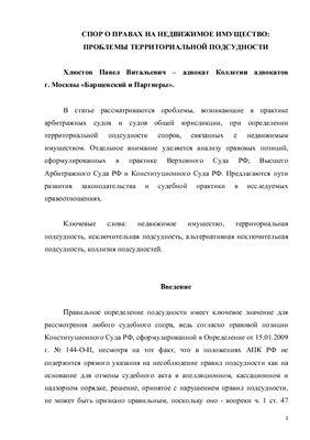 Хлюстов П.В. Спор о правах на недвижимое имущество: проблемы территориальной подсудности