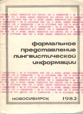 Нариньяни А.С. (отв. ред.). Формальное представление лингвистической информации. Сборник научных трудов