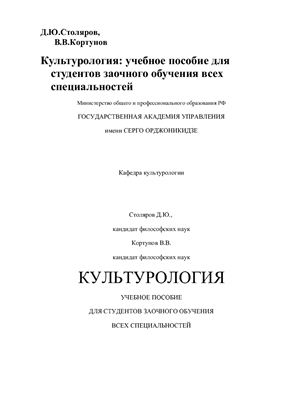 Столяров Д.Ю., Кортунов В.В. Культурология