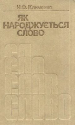Клименко Н.Ф. Як народжується слово
