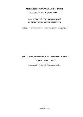 Блинов Ю.Ф., Серба П.В., Московченко Н.Н. Пособие по практическим занятиям по курсу Кристаллография