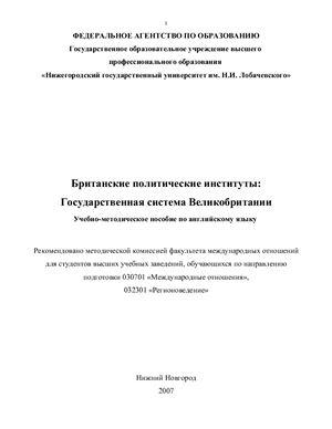 Жерновая О.Р., Голубкова В.В. Британские политические институты: Государственная система Великобритании
