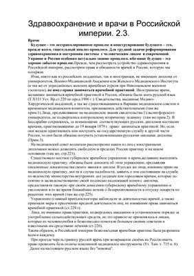 Валерианов Л. Права и обязанности врачей