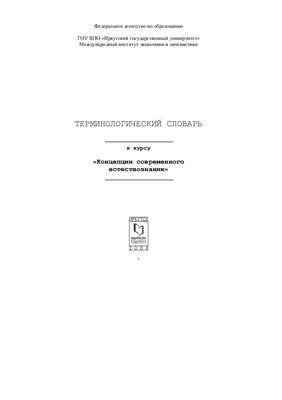 Кутимская М.А. (сост.) Терминологический словарь к курсу Концепции современного естествознания