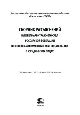 Зайцев О., Волошин О. Сборник разъяснений Высшего Арбитражного Суда Российской Федерации по вопросам применения законодательства о юридических лицах