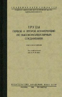 Труды первой и второй конференции по высокомолекулярным соединениям: Рефераты и доклады