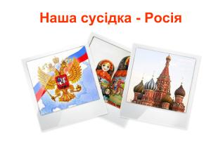 Наша сусідка - Росія