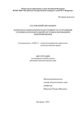 Суслов Ю.Е. Психолого-акмеологическая готовность сотрудников уголовно-исполнительной системы к инновациям реформирования