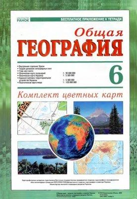 Общая география. 6 класс. Комплект цветных карт