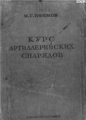 Ефимов М.Г. Курс артиллерийских снарядов. Часть 2/6