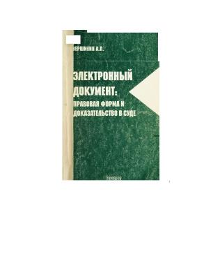 Вершинин Л.П. Электронный документ: Правовая форма и доказательство в суде