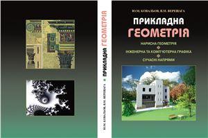 Ковальов Ю.М., Верещага В.М. Прикладна геометрія. (Нарисна геометрія. Інженерна та комп'ютерна графіка. Сучасні напрями.)