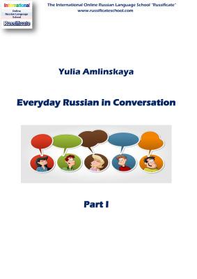 Амлинская Юлия. Amlinskaya Yulia. Everyday Russian in conversation. Part 1