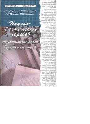 Айзенкоп С.М. Научно-технический перевод: Английский язык: Для школ и лицеев