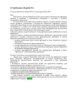 Черняховская Л.Р., Федорова Н.И., Нугаева К.Р. Создание требований в среде Rational Software