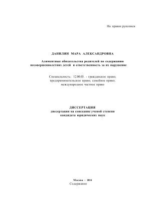 Данилян М.А. Алиментные обязательства родителей по содержанию несовершеннолетних детей и ответственность за их нарушение