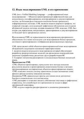 Язык моделирования UML и его применение