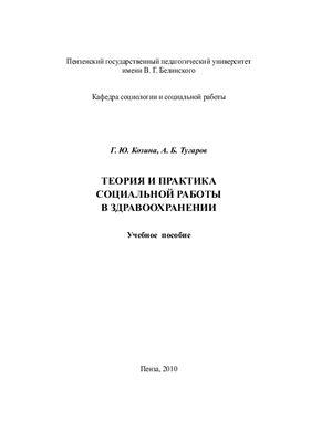 Козина Г.Ю., Тугаров А.Б. Теория и практика социальной работы в здравоохранении