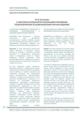 Мониторинг общественного мнения: экономические и социальные перемены 2013 №06 (118)