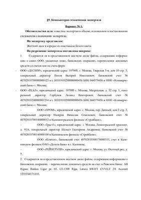 Мартынов В.В. (ред.) Образцы экспертных заключений