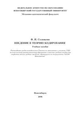Соловьева Ф.И. Введение в теорию кодирования