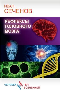 Сеченов И.М. Рефлексы головного мозга