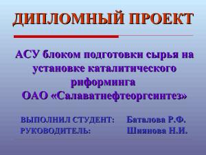 АСУ блоком подготовки сырья на установке каталитического риформинга ОАО Газпром нефтехим Салават
