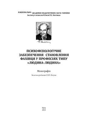 Кокун О.М. (ред.) Психофізіологічне забезпечення становлення фахівця у професіях типу людина-людина