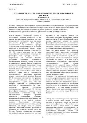 Шевченко О.К. Тотальность власти в философских традициях народов Востока