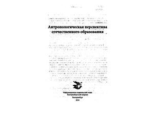 Слободчиков В.И. Антропологическая перспектива отечественногого образования