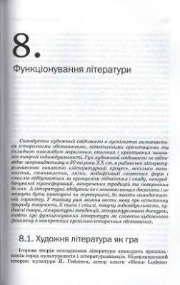 Білоус П. Теорія літератури. Розділ 8: Функціонування літератури. Розділ 9: Методологія літературознавства. Розділ 10: Теорія інтерпретації літературного твору
