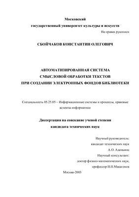 Сбойчаков К.О. Автоматизированная система смысловой обработки текстов при создании электронных фондов библиотеки