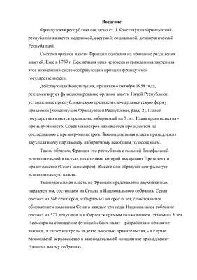 Процесс принятия законодательных решений в представительных органах гос.власти (на примере Французской республики)