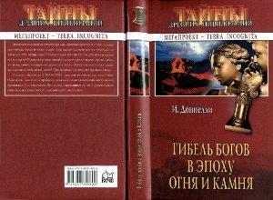 Доннелли И. Гибель богов в эпоху Огня и Камня