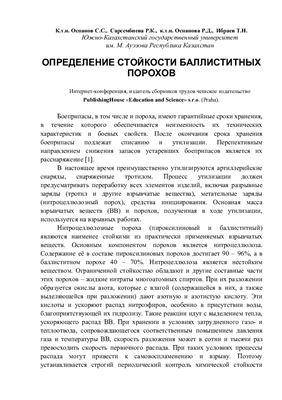 Оспанов С.С., Сарсембиева Р.К., Оспанова Р.Д., Ибраев Т.Н. Определение стойкости баллиститных порохов