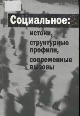 Гречко П.К., Курмелева Е.М. (ред.) Социальное: истоки, структурные профили, современные вызовы