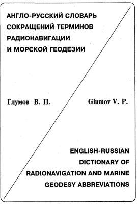 Глумов В.П. Англо-русский словарь сокращений терминов радионавигации и морской геодезии