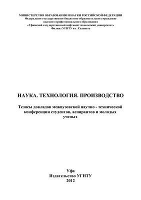 Евдокимова Н.Г. (ред.) Наука. Технология. Производство