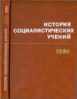 Чиколини Л.С. (отв. ред.). История социалистических учений
